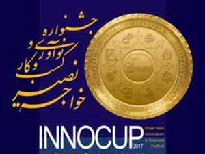 جشنواره نوآوري و كسب وكار خواجه نصير برگزار ميشود