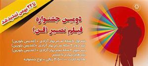 دومين جشنواره فيلم كوتاه نصير تمديد شد / دانشجويان غيرايراني دانشگاه مي توانند در جشنواره شركت كنند