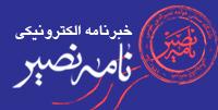 خبرنامه نصير منتشر شد